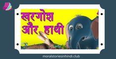 दोस्तों, आज जो कहानी सुनाने जा रहा हूं उसका नाम है Khargosh Aur Hathi Ki Kahani । यह एक Moral Stories In Hindi For Class 5 का कहानी है….आशा करता हूं कि ... Read more Moral Stories In Hindi, Morals, Morality