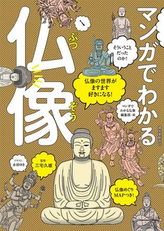 Buddhist Imagery in Manga