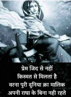 Quotes and Whatsapp Status videos in Hindi, Gujarati, Marathi Eternal Love Quotes, Osho Quotes Love, Good Thoughts Quotes, Gita Quotes, First Love Quotes, True Feelings Quotes, Love Quotes In Hindi, Love Quotes With Images, Reality Quotes