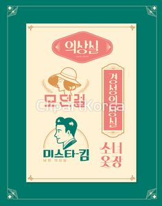 일러스트 - 클립아트코리아 :: 통로이미지(주) Logo Branding, Branding Design, Tea Packaging, Typography, Lettering, Retro Logos, Illustrations And Posters, Retro Design, Box Design