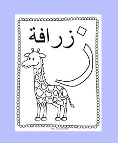 This Arabic Alphabet Notebook Activity Bundle features 170 pages of fun, engaging, educational activities. The adorable graphics are sure to appeal to young learners. This pack is geared towards children who are beginning to learn the Arabic Alphabet. #arabicalphabet #arabicforkids Learning The Alphabet, Alphabet Activities, Educational Activities, Book Activities, Arabic Alphabet Letters, Tracing Letters, Ramadan Activities, Alphabet Coloring Pages, Letters And Numbers