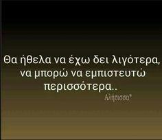 Θα ήθελα να έχω δει λιγότερα, να μπορώ να εμπιστευτώ περισσότερα. Greek Quotes, Kai, Greece, Dreams, Greece Country, Chicken