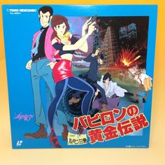 Lupin the 3rd: Legend of the Gold of Babylon (1985) TLL 2031 LD LaserDisc AN105