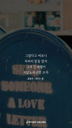 Wise Quotes, Daily Quotes, Famous Quotes, Korean Quotes, Idioms, Proverbs, Good News, Sentences, Letter Board