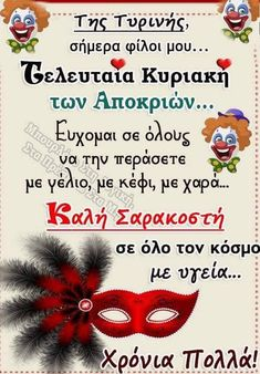 Greek Easter, Beautiful Pink Roses, Greek Quotes, Carnival, Kitchenettes, Words, Greece, Carnavals, Carnivals