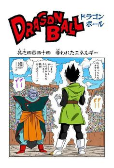 The Art of Dragon Ball The Art of Dragon Ball © Akira Toriyama © Toei Animation