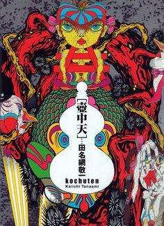 """壺中天"" 2009 NANZUKA UNDERGROUND #Graphic Design Poster"