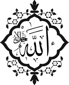 Islamic art Islamic Art Pattern, Arabic Pattern, Pattern Art, Arabic Calligraphy Art, Arabic Art, Coffee Cup Art, Ramadan Crafts, Islamic Paintings, Islamic Wall Art