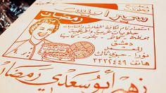 """""""Borek Jebneh"""" - Syrian Packaging by Omar al-Zo'bi"""