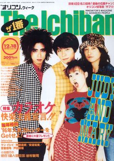 oricon ザ1番 1995年 12/18 JUDY AND MARY/LUNA SEA/ミック・ジャガー - Book & Feel