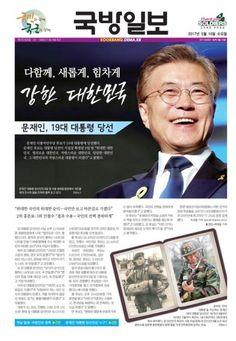 오늘의유머 - 경축-특전사 출신 대통령 (feat.신난 국방일보)