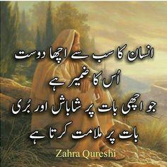 Motivational Quotes In Urdu, Apj Quotes, Quran Quotes, People Quotes, Wisdom Quotes, Words Quotes, Life Quotes, Qoutes, Lesson Quotes