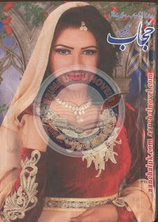 Hijab Digest April 2016, read online or download free latest Urdu Hijab Digest, newly digest published by Naye Ufaq and Anchal Digest publications.