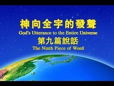 福音視頻 神的發表 《神向全宇的發聲·第九篇說話》粵語 | 跟隨耶穌腳蹤網-耶穌福音-耶穌的再來-耶穌再來的福音-福音網站