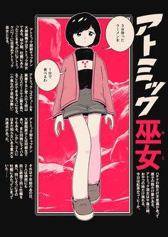 atomic shrine maiden -Umeko Daigozen-