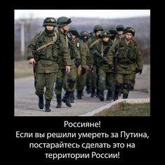 #рашисты, убирайтесь из Украины! #война #war