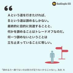 「諦める力 ー 勝てないのは努力が足りないからじゃない」為末 大 #デザイン #グラフィックデザイン #アート #本 #読書 #design #graphicdesign #art #book