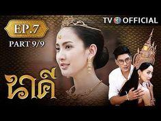 นาค Nakee EP.7 ตอนท 9/9 | 21-11-59 | TV3 Official http://www.youtube.com/watch?v=00h94iFm0Zw via Tumblr ift.tt/2fo3IlU