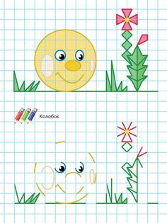 View album on Yandex. Graph Paper Drawings, Graph Paper Art, Worksheets For Kids, Activities For Kids, Coding For Kids, Cool Kids, Fairy Tales, Cross Stitch, Kids Rugs