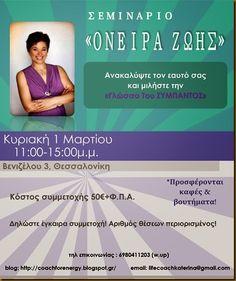 Katerina Efstratiadou: Βιολογικός Εαυτός https://www.youtube.com/watch?v=zVj7cqJnEDM  Ανακαλύψτε τον ΕΑΥΤΟ σας και μιλήστε τη Γλώσσα του Σύμπαντος!