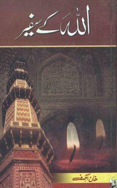 Books Buster : Download Free Urdu & English PDF E-Books: Free Download Urdu Book Allah k Safeer By Khan Asif