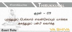 Of what avail are all the external members (of the body) to those who are destitute of love, the internal member. #Thirukkural ~ 079