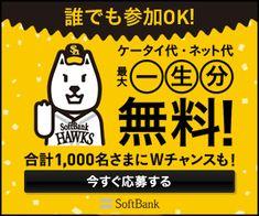 ケータイ代・ネット代 最大一生分無料!SoftBankのバナーデザイン