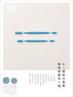 光是看這些「與地球友愛共處」的文案,就知道是 MUJI 的生活哲學 » ㄇㄞˋ點子 Graphic Design Quotes, Graphic Design Branding, Poster Layout, Print Layout, Poster Ideas, Japan Design, Ad Design, Cover Design, Poster Text