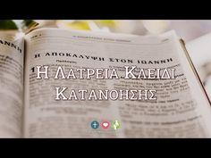 ΑΠΟΚΑΛΥΨΗ: Η Λατρεία Κλειδί Κατανόησης - Μέμος Σακελλαρίου - YouTube Cards Against Humanity, Personalized Items, Cover, Youtube, Books, Libros, Book, Book Illustrations, Youtubers