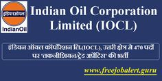IOCL Recruitment 2017 | 470 Posts | Apprentices Jobs | Sarkari Naukri