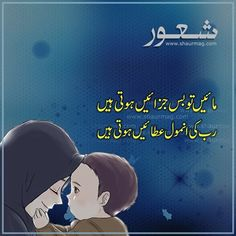 181 Best Maa Images Urdu Poetry Urdu Quotes Deep Words