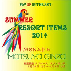 """""""Summer Resort Items 2014"""" in MATSUYA GINZA department store - fun event to celebrate the kickoff of great summer season"""