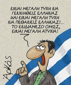 Popular cartoonist Arkas cyber-bullied over anti-referendum sketches Funny Greek Quotes, Sarcastic Quotes, Smiles And Laughs, Great Words, Funny Photos, Disney Characters, Fictional Characters, Literature, Nostalgia