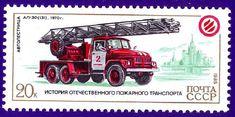 """♥•♥ АЛ-30(131) 1970 Серия марок """"История отечественного пожарного транспорта"""" 1984-1985 гг.  ♥3• #АЛ_30_131_"""