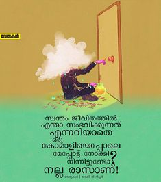 Feel Better Quotes, Straight From The Heart, Crazy Feeling, Alone Art, Malayalam Quotes, Genius Quotes, Life Quotes, Qoutes, Typography
