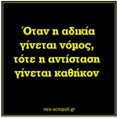 Greek Quotes, Motivational Quotes, Good Things, Sayings, Words, Inspiration, Bags, Biblical Inspiration, Handbags