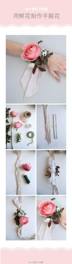 用鲜花制作手腕花