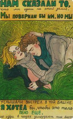 Indie Kunst, Indie Art, Indie Couple, Couple Art, Couple Illustration, Illustration Art, Art Illustrations, Green Lamp, Mini Canvas Art