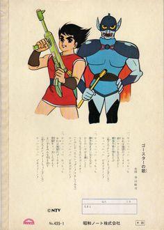 冒険少年シャダーの画像   書庫の中 Sombrita uno de los animes mas obscuros pasaron en su momento