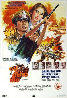Thai classic tabu film