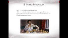 Александр Пушкин.  Биография
