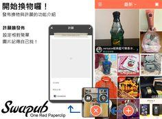 【App推薦】簡單好用的二手物換平台《Swapub》!
