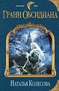 Читайте книгу Грани Обсидиана, Колесова Наталья Валенидовна #onlineknigi #читать #love #climax