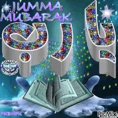 Jummah Mubarak Messages, Jumma Mubarak Quotes, Jumma Mubarak Images Download, Juma Mubarak Images, Jumah Mubarak, Allah Calligraphy, Allah Names, Allah Wallpaper, Islamic Art