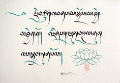 Green Tara Prayer  57x38 cm Chinese ink and green mineral paint on cold press water-colour paper, 2009  Dru-tsa script calligraphy of a short supplication prayer to Green Tara.  Jetsun Pagma Drolma take heed,  Protect me from fear and suffering.  Jetsun Pagma Drolma is the name of green Tara.