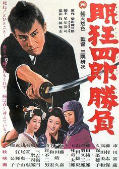 「眠狂四郎 映画」の画像検索結果