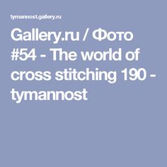 Gallery.ru / Фото #54 - The world of cross stitching 190 - tymannost