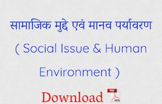 Knowledge Hub: मानव जनसंख्या एवं पर्यावरण ( Human Population and . Human Environment, Social Issues, Knowledge, Study, Consciousness, Studio, Studying, Research