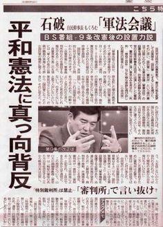 自民党の石破幹事長が、「戦争に行かない人は、死刑にする」と発言(東京新聞): velvetmorning blog