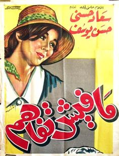 Cinema Posters, Film Posters, Egypt Movie, Egyptian Movies, Egyptian Actress, Old Egypt, Typography Inspiration, Old Movies, Erotica